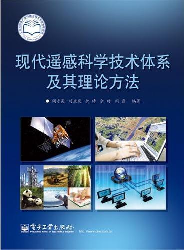 现代遥感科学技术体系及其理论方法