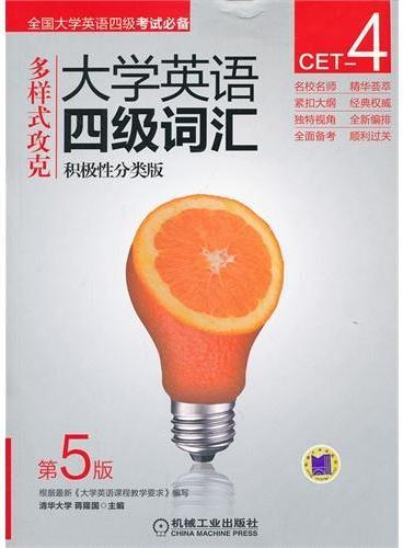 大学英语四级词汇 积极性分类版(第5版)