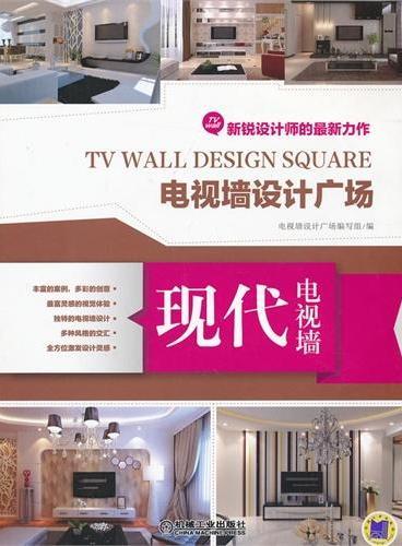 电视墙设计广场 现代电视墙