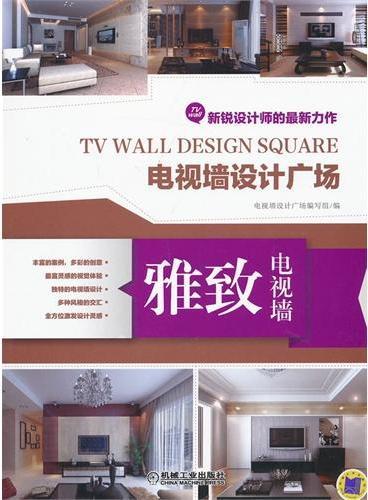 电视墙设计广场 雅致电视墙