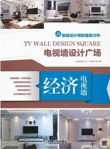 电视墙设计广场 经济电视墙