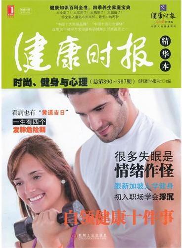 健康时报精华本——时尚、健身与心理(总第890~987期)