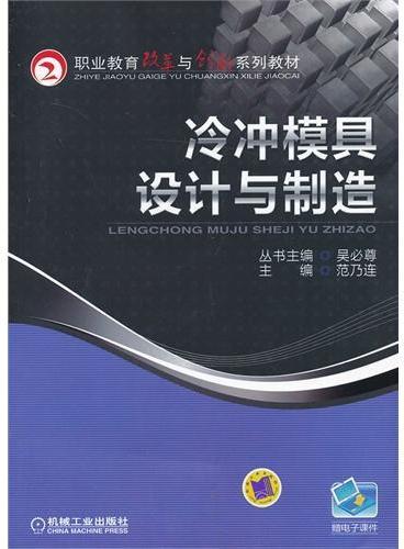冷冲模具设计与制造(职业教育改革与创新系列教材)