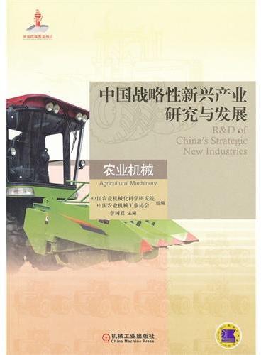 中国战略性新兴产业研究与发展 农业机械