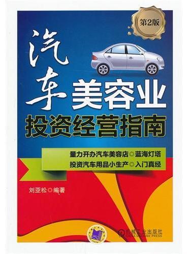 汽车美容业投资经营指南 第2版