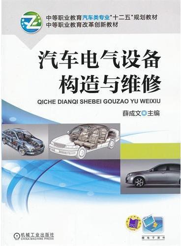 汽车电气设备构造与维修(中等职业教育汽车类专业)