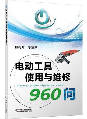 电动工具使用与维修960问(实战应用技巧、选择要点、维护维修。)