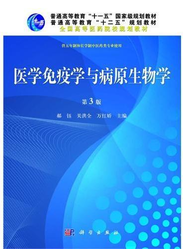 医学免疫学与病原生物学(第3版)