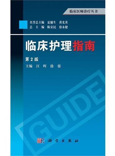 临床护理指南(第2版)