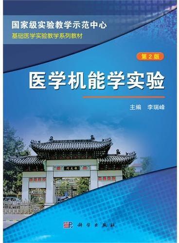 医学机能学实验(第2版)