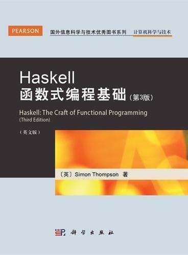 Haskell函数式编程基础(第3版)