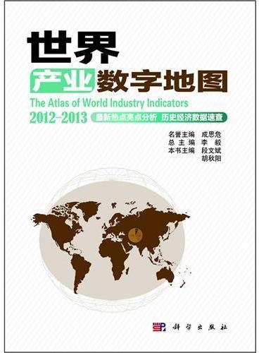 世界产业数字地图 2012-2013