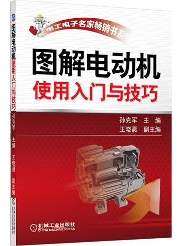 图解电动机使用入门与技巧(结合生产实际,列举了电动机使用方法、特殊应用与节能技巧等实例。)