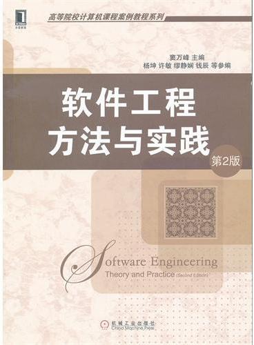 软件工程方法与实践 (第2版,高等院校计算机课程案例教程系列)