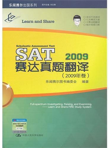 赛达真题翻译(2009年卷)