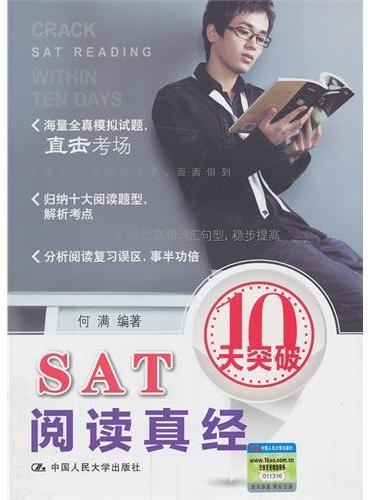 SAT阅读真经10天突破