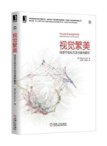 视觉繁美:信息可视化方法与案例解析(信息可视化领域的权威著作,世界顶级信息可视化专家和布道者撰写,《连线》杂志和《纽约时报》联袂推荐)
