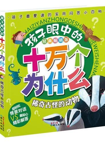 孩子眼中的十万个为什么·经典畅销版:稀奇古怪的动物(最实用的科普问答小百科,真正从孩子角度出发的十万版本)