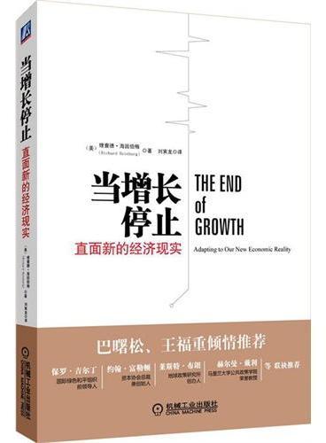 当增长停止:直面新的经济现实