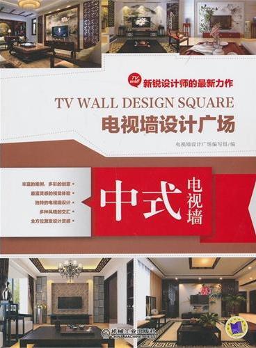 电视墙设计广场 中式电视墙