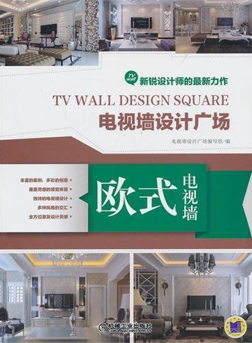 电视墙设计广场 欧式电视墙