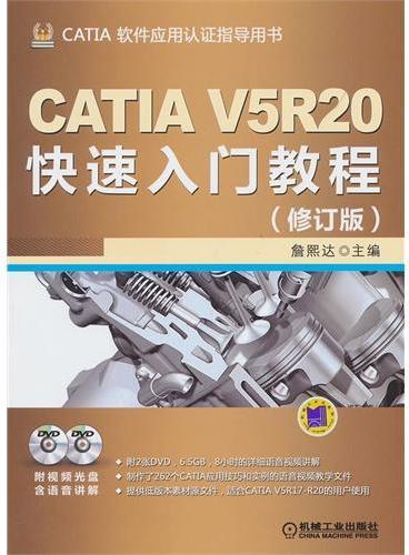 CATIA V5R20快速入门教程(修订版)