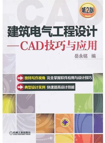 建筑电气工程设计——CAD技巧与应用(第2版)