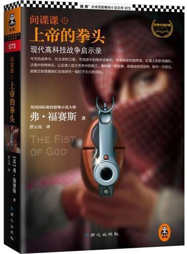间谍课:上帝的拳头(现代高科技战争启示录。福赛斯本人最满意作品。)