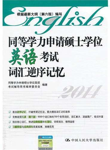 同等学力申请硕士学位英语考试词汇逆序记忆