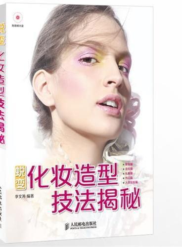 蜕变 化妆造型技法揭秘