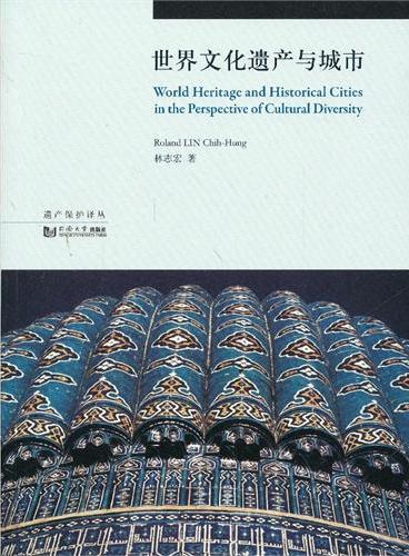 世界文化遗产与城市