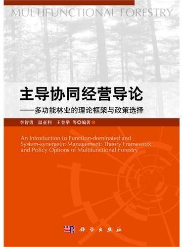 主导协同经营导论——多功能林业的理论框架与政策选择