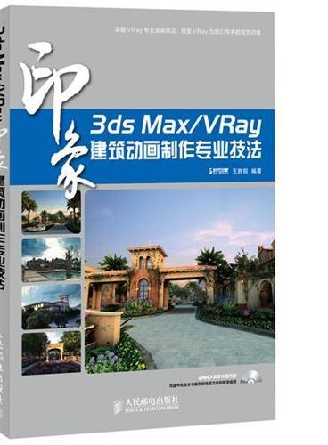 3ds Max/VRay印象 建筑动画制作专业技法