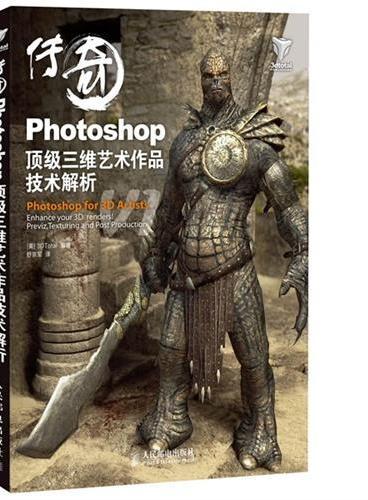 传奇——Photoshop顶级三维艺术作品技术解析
