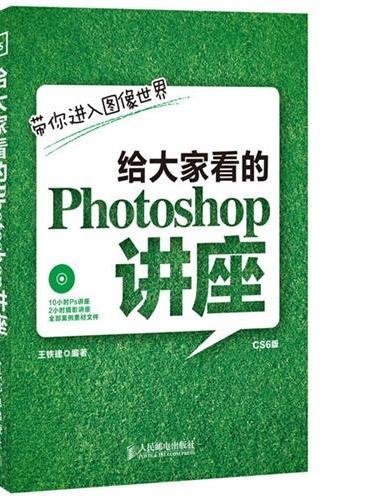 给大家看的Photoshop讲座
