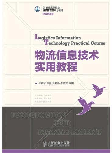 物流信息技术实用教程