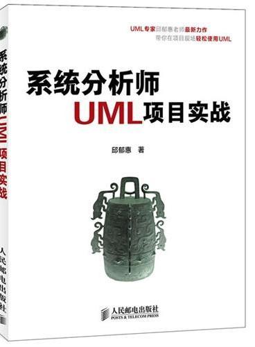 系统分析师UML项目实战