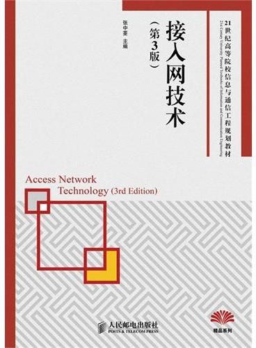 接入网技术(第3版)