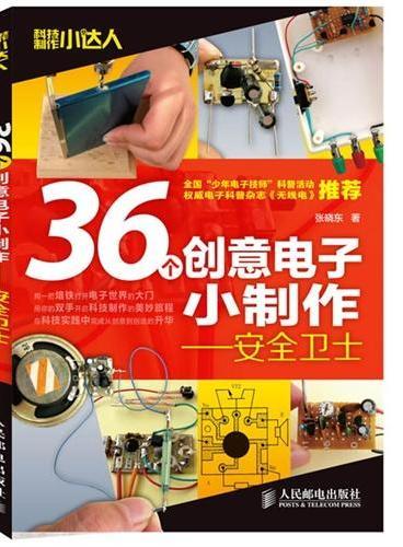 36个创意电子小制作——安全卫士