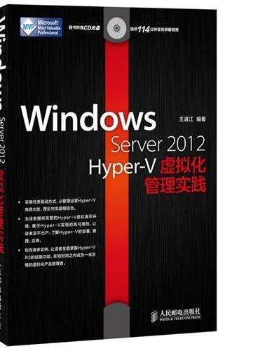 Windows Server 2012 Hyper-V虚拟化管理实践