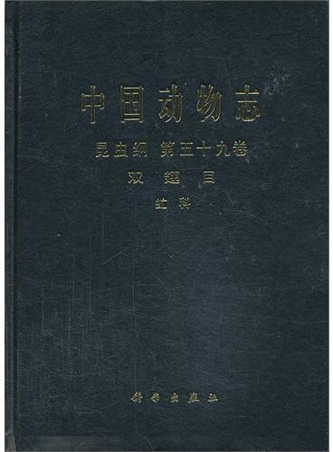 中国动物志 昆虫纲 第五十九卷 双翅目 虻科