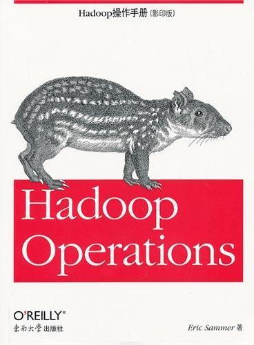 Hadoop操作手册(影印版)