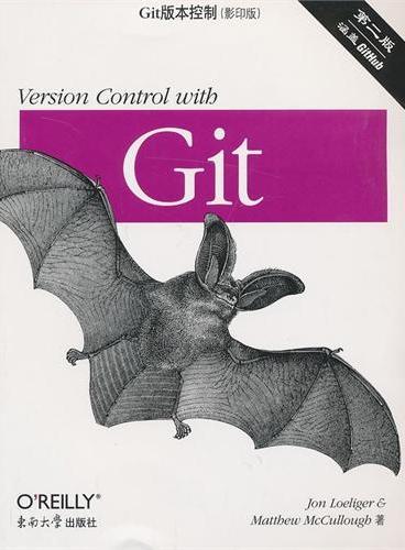 Git版本控制 第二版(影印版)