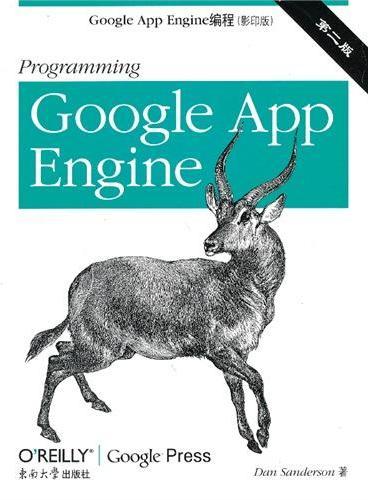 Google App Engine编程 第二版(影印版)