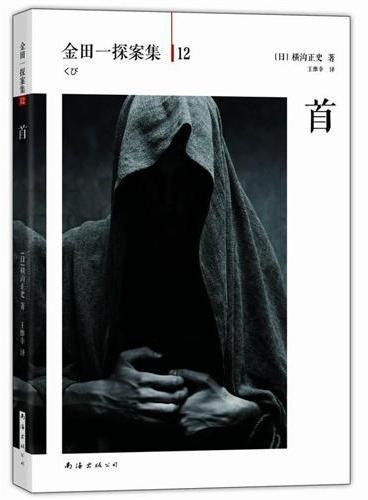 首(金田一探案集第12案,带来最强震撼的杰作短篇集)
