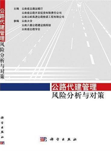 公路代建管理风险分析与对策