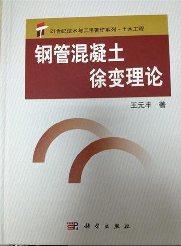钢管混凝土徐变理论  21世纪技术与工程著作系列_土木工程