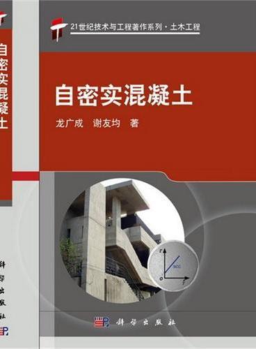 自密实混凝土  21世纪技术与工程著作系列_土木工程