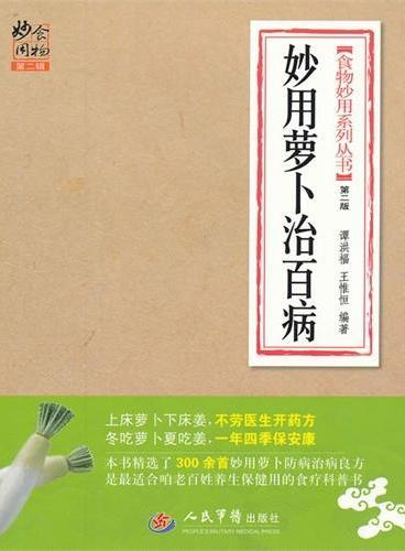 妙用萝卜治百病(第二版).食物妙用系列丛书