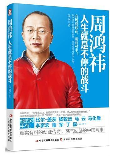"""周鸿祎:人生就是不停的战斗(从3721的""""流氓软件之父""""到360的""""杀毒软件之王"""",中国互联网奇人周鸿祎首部传记)"""